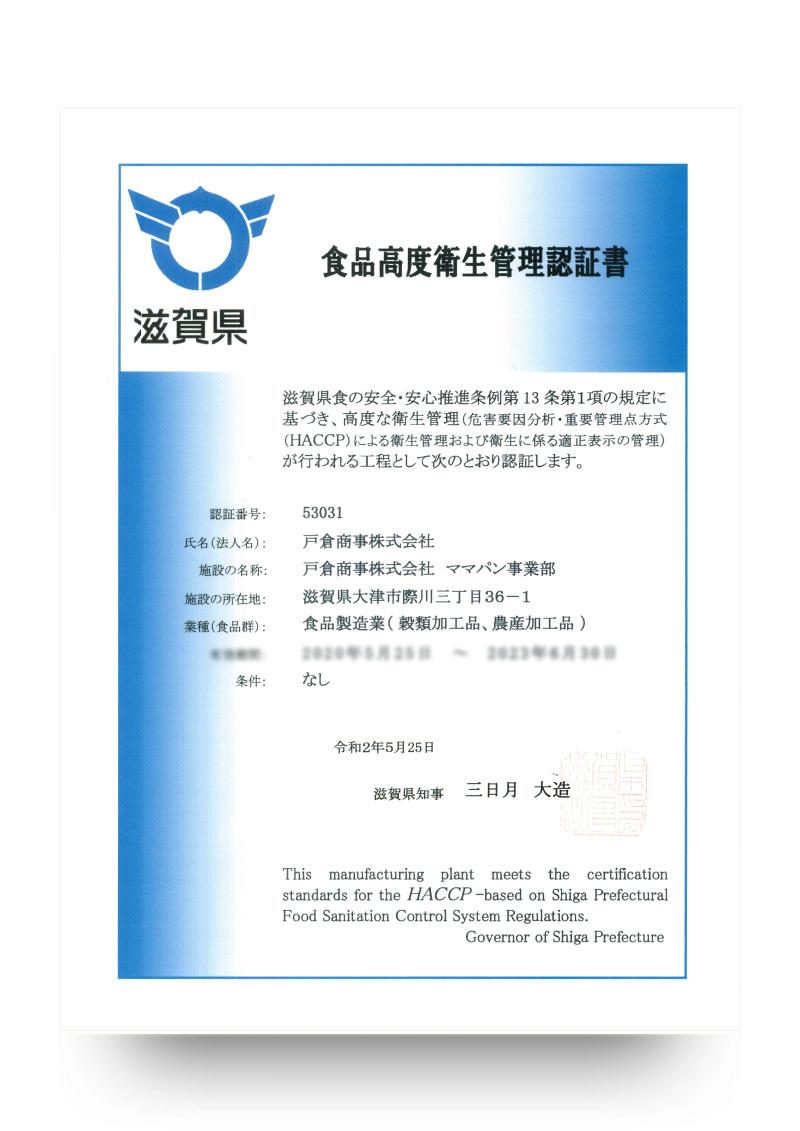 食品高度衛生管理認証書